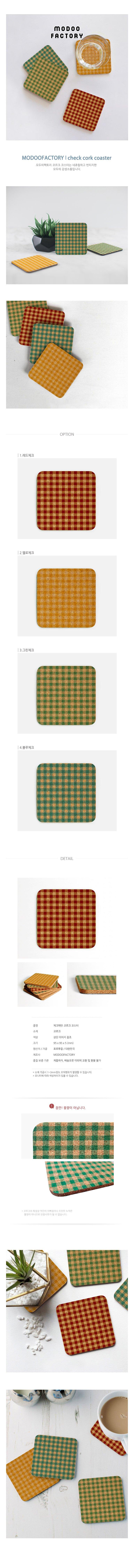 체트무늬 디자인 코르크 코스터 95x95x5mm - 모두의 팩토리, 1,100원, 장식/부자재, 벽장식