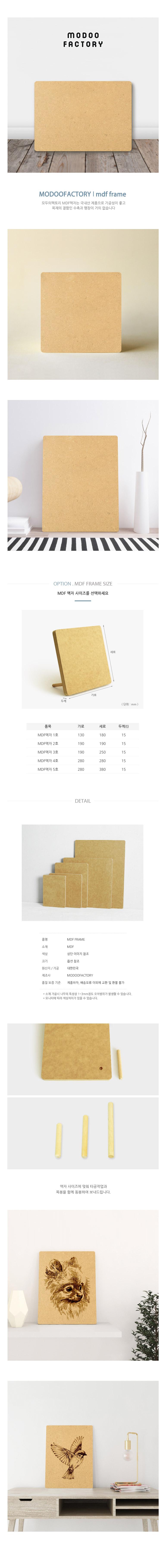 우드버닝 MDF액자 1호~5호(무지) 액자 - 모두의 팩토리, 2,100원, 액자, 심플액자