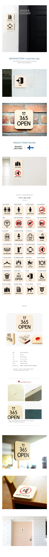 픽토그램 7x7cm 미니 정사각 자작나무 도어사인 28종 - 모두의 팩토리, 2,450원, 장식/부자재, 벽장식
